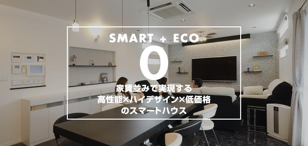 【SMART+ECO】家賃並みで実現する高性能×ハイデザイン×低価格のスマートハウス