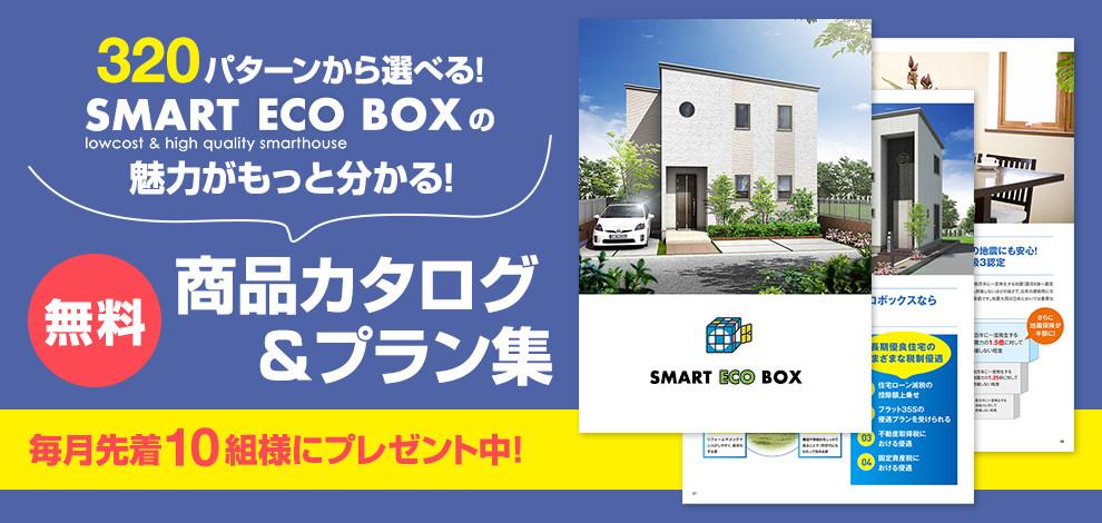 320パターンから選べる!SMART ECO BOXの魅力がもっと分かる!商品カタログ&プラン集 毎月先着10名様にプレゼント中!